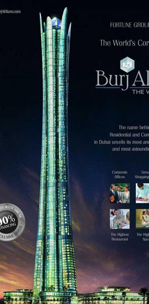 The Burj al Alam
