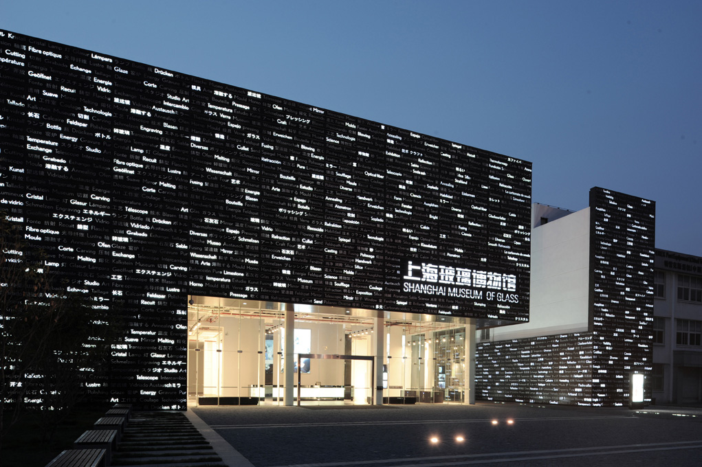 Shanghai Museum of Glass / by logon